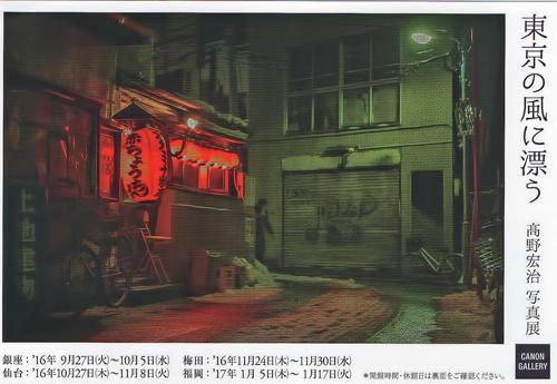 Koujitakano